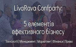 «LivaRava-Confparty» - бізнес-конференція нового формату!
