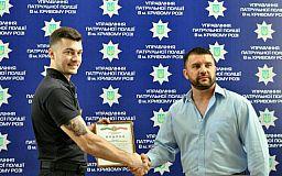 Поліція нагородила криворіжця, який затримав злодія