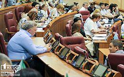 Где все? Отсутствие криворожских депутатов и чиновников на сессии горсовета