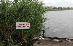 Стоп! Криворожанам запрещают купаться в искусственно созданном резервуаре