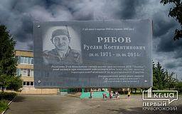 В Покровском районе Кривого Рога «для галочки» почтили память воинов АТО
