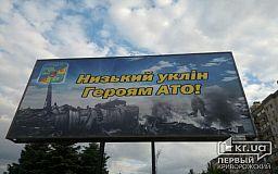 Пропагандой сепаратизма криворожане считают бигборд в Металлургическом районе