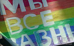 Криворожские геи и лесбиянки приняли участие в столичном Марше равенства