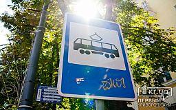 В Кривом Роге трамвай сошел с рельс