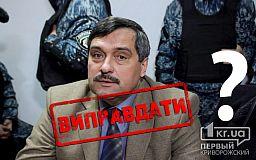 Обвиняемый в гибели криворожан Назаров на свободе, апелляция через три месяца
