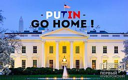 Путін, go homе! Сенат США вимагає війська РФ забратися з України