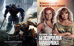 В Кривом Роге война Трансформеров и побег Похищенных