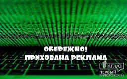 Всеукраїнська джинса: Опоблок - лідер прихованої реклами