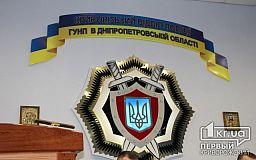Начальник Криворожского отдела полиции готов ответить на все вопросы горожан
