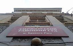 Суд первой инстанции признал действия Криворожской городской избирательной комиссии противоправными и отменил ее постановления  по отзыву депутатов-предателей