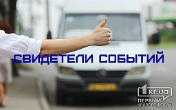 «Вы что, выпадете?», - водитель криворожской маршрутки о новой системе охлаждения