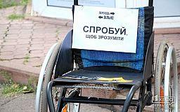 В Кривом Роге чиновники обещают позаботиться о горожанах с особыми потребностями