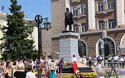 У Кривому Розі відзначили День Конституції України покладанням квітів