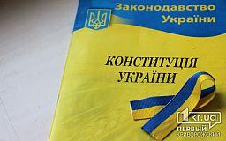 Еволюція Конституції. Сьогодні свято Конституції України
