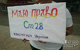 Геи и лесбиянки - это не только секс. В День Конституции Украины ЛГБТ-движение не молчит