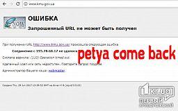 Угроза существует. Petya снова «положил» сайт КабМина (ОПРОС)