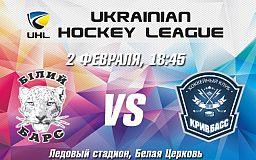 Хоккейный клуб «Кривбасс» вновь встретится с «Белыми Барсами»