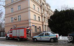 В Центрально-Городском районе Кривого Рога «заминировали» прокуратуру