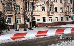 В Кривом Роге неизвестный сообщил о минировании всех прокуратур города несколько раз