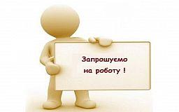 Виконком Тернівської районної ради запрошує на роботу криворіжців