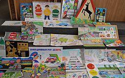 У Кривому Розі оголошений дитячий конкурс на тему безпеки дорожнього руху