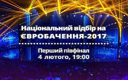Сьогодні стартує національний відбір на Євробачення-2017