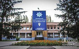 Представление нового начальника патрульной полиции в Кривом Роге (ЗАПИСЬ ТРАНСЛЯЦИИ)