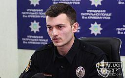 «Открыт к предложениям, диалогу и сотрудничеству», - новый начальник криворожской полиции