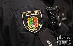 Патрульні Кривого Рогу затримали «металевих крадіїв»
