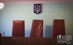 В Кривом Роге судят активиста Автомайдана