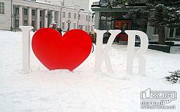 Де криворіжці можуть святкувати День всіх закоханих