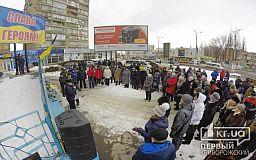 Предприниматели Кривого Рога вышли на митинг против уничтожения малого и среднего бизнеса