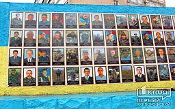У Кривому Розі відреставрують стелу загиблих героїв АТО на 95 кварталі