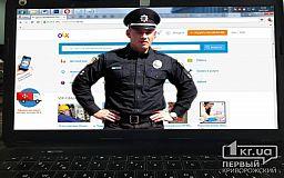 Полиция предупреждает! Как криворожанину не стать жертвой интернет-мошенника