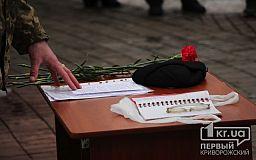 У Кривому Розі вшанували пам'ять загиблих у Дебальцевому (ОНОВЛЕНО)