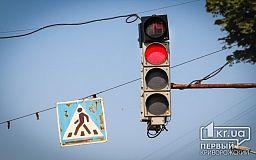 На 95 квартале в Кривом Роге перекроют движение транспорта (ОБНОВЛЕНО)
