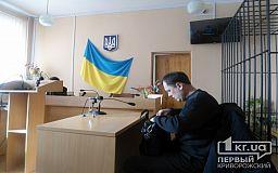 Криворожане судятся с отделом образования Центрально-Городского райисполкома
