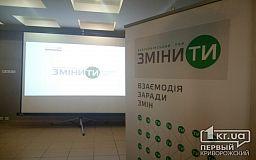 Всеукраинский тур «ЗмiниТИ» приехал в Кривой Рог. Разговор о переменах