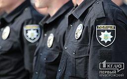 Криворожская полиция задержала горе-грабителей