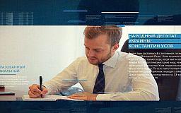 Константин Усов представил криворожанам отчет о своей депутатской работе за два года