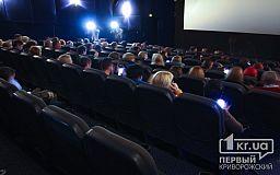 Сегодня в кинотеатрах Кривого Рога премьеры четырех кинокартин (ТРЕЙЛЕРЫ)