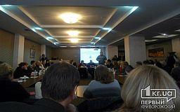 В Кривом Роге обсудили тепломодернизацию ОСМД