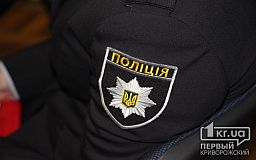 Начальник ГУНП в Днепропетровской области пообщается с криворожанами