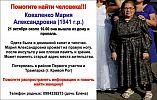 В Кривом Роге пропала пенсионерка