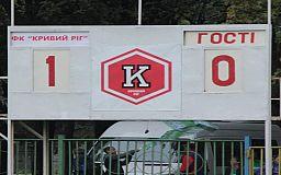 ФК «Кривой Рог» выбился в лидеры турнирной таблицы