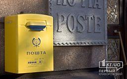В Кривому Розі поштові відділення подовжили графік роботи
