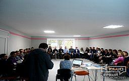 35 молодих лідерів з різних міст України зібрались у Кривому Розі