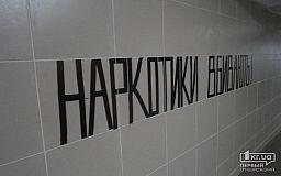 Криворожанина с «травкой» задержали полисмены в Кривом Роге