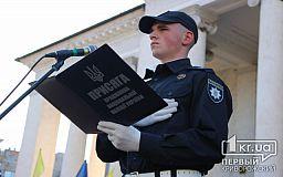 У Кривому Розі першокурсники ДЮІ склали Присягу працівника Національної поліції України