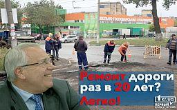 Ждали более 20 лет ремонта дороги в Кривом Роге